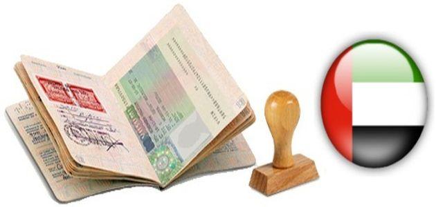 Оформление виз в ОАЭ онлайн