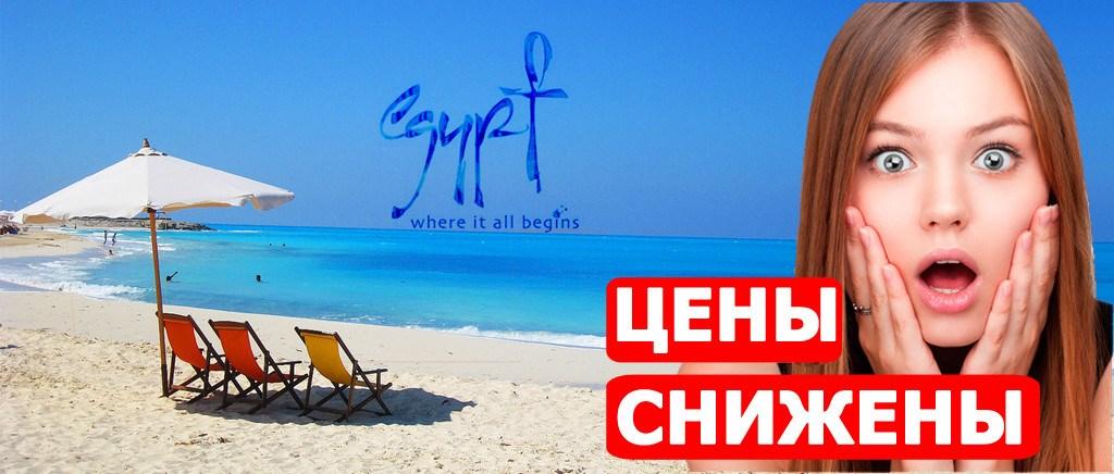 Горящие туры в Египет из Николаева