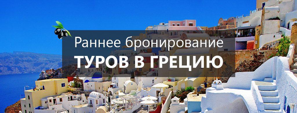 Раннее бронирование туров в Грецию 2019