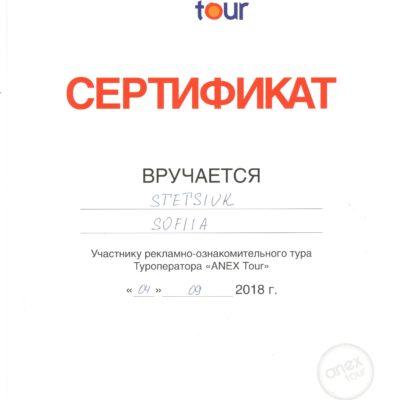 Сертификаты турагентства Key Tour