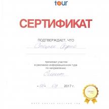 certificateanex