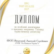 keytour-certificate
