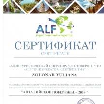 Сертификат key tour