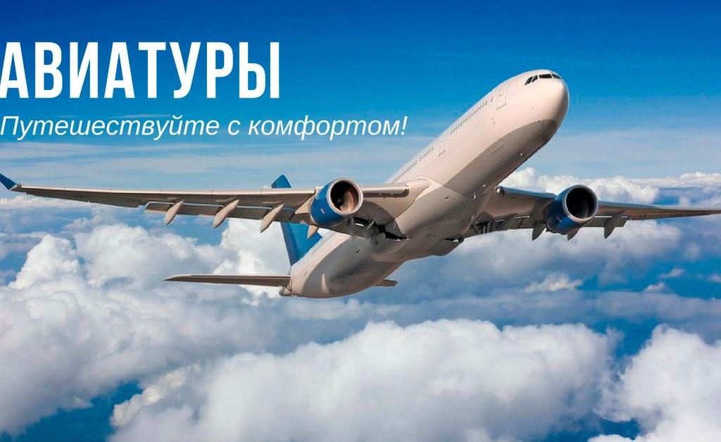 Экскурсионные авиа туры по миру из Украины